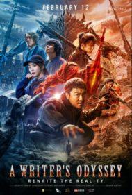 ดูหนังออนไลน์ฟรี A Writers Odyssey (2021) จอมยุทธ์ทะลุภพ หนังเต็มเรื่อง หนังมาสเตอร์ ดูหนังHD ดูหนังออนไลน์ ดูหนังใหม่