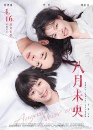 ดูหนังออนไลน์ฟรี August Never Ends (2021) เชื่อมหัวใจไว้ด้วยรัก หนังเต็มเรื่อง หนังมาสเตอร์ ดูหนังHD ดูหนังออนไลน์ ดูหนังใหม่