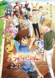 ดูหนังออนไลน์HD Digimon Adventure (2020) Last Evolution Kizuna หนังเต็มเรื่อง หนังมาสเตอร์ ดูหนังHD ดูหนังออนไลน์ ดูหนังใหม่