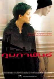 ดูหนังออนไลน์HD February (2003) กุมภาพันธ์ หนังเต็มเรื่อง หนังมาสเตอร์ ดูหนังHD ดูหนังออนไลน์ ดูหนังใหม่