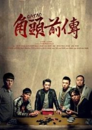 ดูหนังออนไลน์HD Gatao The Last Stray (2021) เจ้าพ่อ หัวใจพเนจร หนังเต็มเรื่อง หนังมาสเตอร์ ดูหนังHD ดูหนังออนไลน์ ดูหนังใหม่
