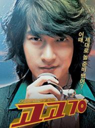 ดูหนังออนไลน์HD Go Go 70s (2008) หนังเต็มเรื่อง หนังมาสเตอร์ ดูหนังHD ดูหนังออนไลน์ ดูหนังใหม่