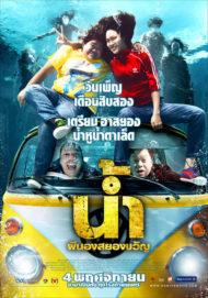 ดูหนังออนไลน์HD H2-Oh (2010) น้ำ ผีนองสยองขวัญ หนังเต็มเรื่อง หนังมาสเตอร์ ดูหนังHD ดูหนังออนไลน์ ดูหนังใหม่