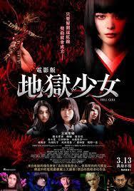 ดูหนังออนไลน์ฟรี Hell Girl (2019) สัญญามรณะ ธิดาอเวจี หนังเต็มเรื่อง หนังมาสเตอร์ ดูหนังHD ดูหนังออนไลน์ ดูหนังใหม่