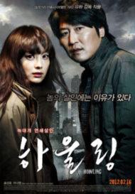 ดูหนังออนไลน์HD Howling (2012) หนังเต็มเรื่อง หนังมาสเตอร์ ดูหนังHD ดูหนังออนไลน์ ดูหนังใหม่