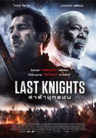 ดูหนังออนไลน์ฟรี Last Knights (2015) ล่าล้างทรชน หนังเต็มเรื่อง หนังมาสเตอร์ ดูหนังHD ดูหนังออนไลน์ ดูหนังใหม่
