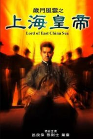 ดูหนังออนไลน์HD Lord of East China Sea (1993) ต้นแบบโคตรเจ้าพ่อ 1 หนังเต็มเรื่อง หนังมาสเตอร์ ดูหนังHD ดูหนังออนไลน์ ดูหนังใหม่