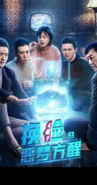 ดูหนังออนไลน์HD Master Face Changer (2021) หนังเต็มเรื่อง หนังมาสเตอร์ ดูหนังHD ดูหนังออนไลน์ ดูหนังใหม่