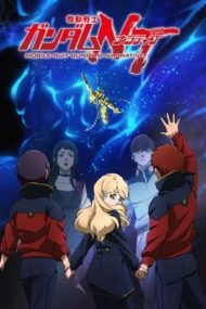 ดูหนังออนไลน์HD Mobile Suit Gundam Narrative (2018) หนังเต็มเรื่อง หนังมาสเตอร์ ดูหนังHD ดูหนังออนไลน์ ดูหนังใหม่