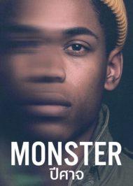 ดูหนังออนไลน์HD Monster (2021) ปีศาจ หนังเต็มเรื่อง หนังมาสเตอร์ ดูหนังHD ดูหนังออนไลน์ ดูหนังใหม่