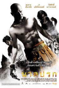 ดูหนังออนไลน์HD Nak prok (2008) นาคปรก หนังเต็มเรื่อง หนังมาสเตอร์ ดูหนังHD ดูหนังออนไลน์ ดูหนังใหม่