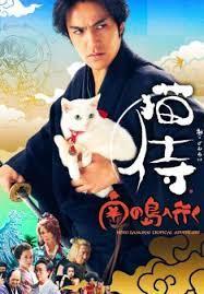 ดูหนังออนไลน์HD Neko samurai 2 (Go to Tropical Island) (2015) ซามูไรแมวเหมียว ภาค 2 หนังเต็มเรื่อง หนังมาสเตอร์ ดูหนังHD ดูหนังออนไลน์ ดูหนังใหม่