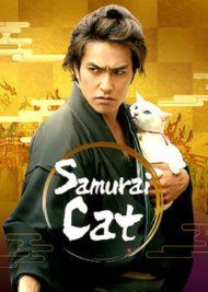 ดูหนังออนไลน์HD Neko zamurai (2014) ซามูไรแมวเหมียว หนังเต็มเรื่อง หนังมาสเตอร์ ดูหนังHD ดูหนังออนไลน์ ดูหนังใหม่