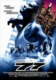 ดูหนังออนไลน์ฟรี PROVINCE 77 (2002) จังหวัด 77 หนังเต็มเรื่อง หนังมาสเตอร์ ดูหนังHD ดูหนังออนไลน์ ดูหนังใหม่