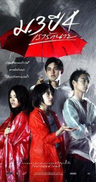 ดูหนังออนไลน์HD Primary Love (2009) ม.3 ปี 4 เรารักนาย หนังเต็มเรื่อง หนังมาสเตอร์ ดูหนังHD ดูหนังออนไลน์ ดูหนังใหม่