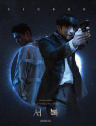 ดูหนังออนไลน์HD Seobok (2021) ซอบก มนุษย์อมตะ หนังเต็มเรื่อง หนังมาสเตอร์ ดูหนังHD ดูหนังออนไลน์ ดูหนังใหม่