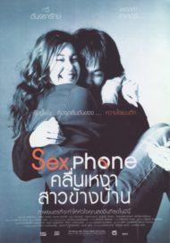 ดูหนังออนไลน์ฟรี Sexphone (2003) คลื่นเหงา สาวข้างบ้าน หนังเต็มเรื่อง หนังมาสเตอร์ ดูหนังHD ดูหนังออนไลน์ ดูหนังใหม่