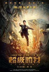ดูหนังออนไลน์HD Super Me (2019) ยอดมนุษย์สุดโต่ง หนังเต็มเรื่อง หนังมาสเตอร์ ดูหนังHD ดูหนังออนไลน์ ดูหนังใหม่