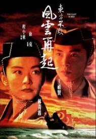 ดูหนังออนไลน์ฟรี Swordsman 3 The East Is Red (1993) เดชคัมภีร์เทวดา ภาค 3 หนังเต็มเรื่อง หนังมาสเตอร์ ดูหนังHD ดูหนังออนไลน์ ดูหนังใหม่
