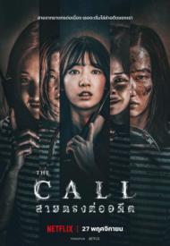 ดูหนังออนไลน์HD The Call Call (2020) สายตรงต่ออดีต หนังเต็มเรื่อง หนังมาสเตอร์ ดูหนังHD ดูหนังออนไลน์ ดูหนังใหม่