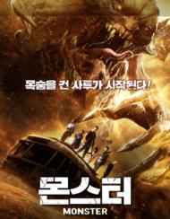 ดูหนังออนไลน์HD The Monsters (2018) มันมาเพื่อฉีกโลก หนังเต็มเรื่อง หนังมาสเตอร์ ดูหนังHD ดูหนังออนไลน์ ดูหนังใหม่
