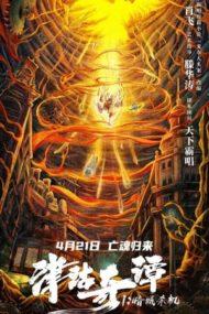 ดูหนังออนไลน์HD Tientsin Strange Tales 1 (2021) Murder in Dark City หนังเต็มเรื่อง หนังมาสเตอร์ ดูหนังHD ดูหนังออนไลน์ ดูหนังใหม่
