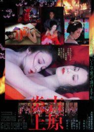 ดูหนังออนไลน์HD Tokyo Bordello (1987) หนังเต็มเรื่อง หนังมาสเตอร์ ดูหนังHD ดูหนังออนไลน์ ดูหนังใหม่
