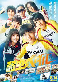 ดูหนังออนไลน์HD Yowamushi Pedal Up The Road (2020) โอตาคุน่องเหล็ก หนังเต็มเรื่อง หนังมาสเตอร์ ดูหนังHD ดูหนังออนไลน์ ดูหนังใหม่