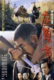ดูหนังออนไลน์ฟรี Zatoichi (1989) หนังเต็มเรื่อง หนังมาสเตอร์ ดูหนังHD ดูหนังออนไลน์ ดูหนังใหม่