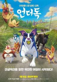 ดูหนังออนไลน์HD A Dogs Courage (2018) หนังเต็มเรื่อง หนังมาสเตอร์ ดูหนังHD ดูหนังออนไลน์ ดูหนังใหม่