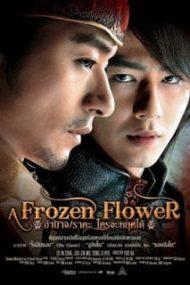 ดูหนังออนไลน์HD A Frozen Flower (2008) หนังเต็มเรื่อง หนังมาสเตอร์ ดูหนังHD ดูหนังออนไลน์ ดูหนังใหม่