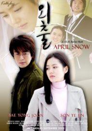 ดูหนังออนไลน์ฟรี April Snow (2005) ลิขิตพิศวาส หนังเต็มเรื่อง หนังมาสเตอร์ ดูหนังHD ดูหนังออนไลน์ ดูหนังใหม่