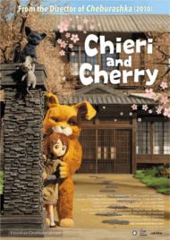 ดูหนังออนไลน์ฟรี Chieri and Cherry (2015) หนังเต็มเรื่อง หนังมาสเตอร์ ดูหนังHD ดูหนังออนไลน์ ดูหนังใหม่