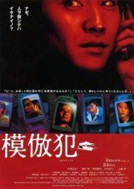 ดูหนังออนไลน์ฟรี Copycat Killer (2002) ฆ่าสยองลูกโซ่อำมหิต หนังเต็มเรื่อง หนังมาสเตอร์ ดูหนังHD ดูหนังออนไลน์ ดูหนังใหม่