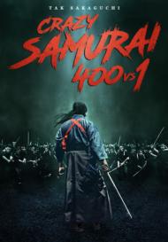ดูหนังออนไลน์HD Crazy Samurai Musashi (2020) หนังเต็มเรื่อง หนังมาสเตอร์ ดูหนังHD ดูหนังออนไลน์ ดูหนังใหม่