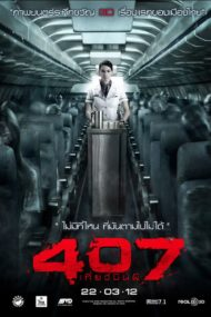 ดูหนังออนไลน์HD Dark Flight (2012) 407 เที่ยวบินผี หนังเต็มเรื่อง หนังมาสเตอร์ ดูหนังHD ดูหนังออนไลน์ ดูหนังใหม่