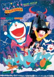 ดูหนังออนไลน์HD Doraemon The Movie (1981) โนบิตะนักบุกเบิกอวกาศ หนังเต็มเรื่อง หนังมาสเตอร์ ดูหนังHD ดูหนังออนไลน์ ดูหนังใหม่