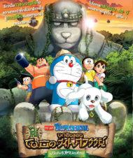 ดูหนังออนไลน์HD Doraemon The Movie (1982) โดราเอมอน ตอน ตะลุยแดนมหัศจรรย์ หนังเต็มเรื่อง หนังมาสเตอร์ ดูหนังHD ดูหนังออนไลน์ ดูหนังใหม่
