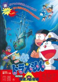 ดูหนังออนไลน์HD Doraemon The Movie (1983) โดราเอมอน ตอน ผจญภัยใต้สมุทร หนังเต็มเรื่อง หนังมาสเตอร์ ดูหนังHD ดูหนังออนไลน์ ดูหนังใหม่