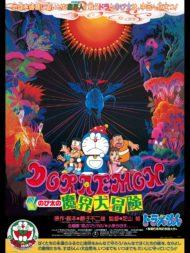 ดูหนังออนไลน์ฟรี Doraemon The Movie (1984) โดราเอมอน ตอน ท่องแดนเวทมนตร์ หนังเต็มเรื่อง หนังมาสเตอร์ ดูหนังHD ดูหนังออนไลน์ ดูหนังใหม่