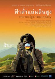 ดูหนังออนไลน์HD Fahtum pandinsoong (2013) ฟ้าต่ำแผ่นดินสูง หนังเต็มเรื่อง หนังมาสเตอร์ ดูหนังHD ดูหนังออนไลน์ ดูหนังใหม่