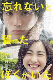 ดูหนังออนไลน์HD Forget Me Not (2015) หนังเต็มเรื่อง หนังมาสเตอร์ ดูหนังHD ดูหนังออนไลน์ ดูหนังใหม่