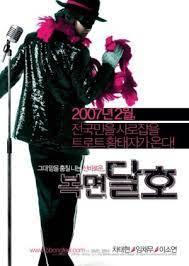 ดูหนังออนไลน์HD Highway Star (2007) ปฏิบัติการฮาล่าฝัน ของนายเจี๋ยมเจี้ยม หนังเต็มเรื่อง หนังมาสเตอร์ ดูหนังHD ดูหนังออนไลน์ ดูหนังใหม่
