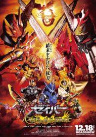 ดูหนังออนไลน์ฟรี Kamen Rider Saber The Phoenix Swordsman and the Book of Ruin (2020) หนังเต็มเรื่อง หนังมาสเตอร์ ดูหนังHD ดูหนังออนไลน์ ดูหนังใหม่