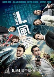 ดูหนังออนไลน์HD L Storm (2018) คนคมโค่นพายุ 3 หนังเต็มเรื่อง หนังมาสเตอร์ ดูหนังHD ดูหนังออนไลน์ ดูหนังใหม่