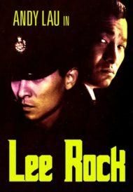 ดูหนังออนไลน์HD Lee Rock (1991) ตำรวจตัดตำรวจ ภาค 1 หนังเต็มเรื่อง หนังมาสเตอร์ ดูหนังHD ดูหนังออนไลน์ ดูหนังใหม่