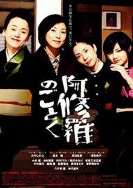 ดูหนังออนไลน์HD Like Asura (2003) หนังเต็มเรื่อง หนังมาสเตอร์ ดูหนังHD ดูหนังออนไลน์ ดูหนังใหม่