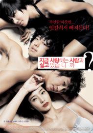 ดูหนังออนไลน์HD Love Now (2007) หนังเต็มเรื่อง หนังมาสเตอร์ ดูหนังHD ดูหนังออนไลน์ ดูหนังใหม่