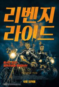 ดูหนังออนไลน์HD REVENGE RIDE (2020) แม็กกี้ ซิ่งแก้แค้น หนังเต็มเรื่อง หนังมาสเตอร์ ดูหนังHD ดูหนังออนไลน์ ดูหนังใหม่