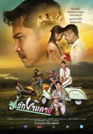 ดูหนังออนไลน์HD Rak Kham Khan (2020) รักข้ามคาน หนังเต็มเรื่อง หนังมาสเตอร์ ดูหนังHD ดูหนังออนไลน์ ดูหนังใหม่